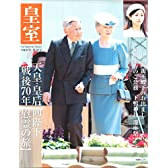 皇室 Our Imperial Family 第67号 平成27年夏 (扶桑社ムック)