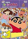 クレヨンしんちゃん TV版傑作選 第8期シリーズ 6 [DVD]
