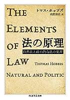 法の原理 自然法と政治的な法の原理