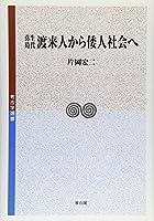 弥生時代 渡来人から倭人社会へ (考古学選書)