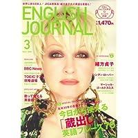 ENGLISH JOURNAL (イングリッシュジャーナル) 2009年 03月号 [雑誌]
