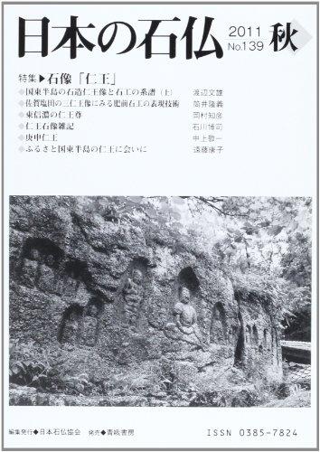 日本の石仏 139 特集:石像「仁王」