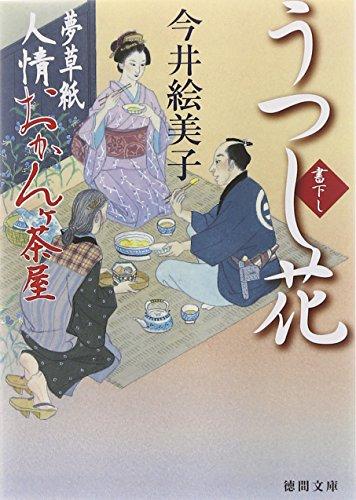 うつし花: 夢草紙人情おかんヶ茶屋 (徳間文庫)の詳細を見る