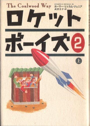 ロケットボーイズ2〈上〉の詳細を見る