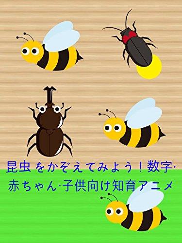昆虫 をかぞえてみよう!数字・赤ちゃん・子供向け知育アニメ