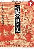 海賊の世界史〈下〉 (中公文庫)