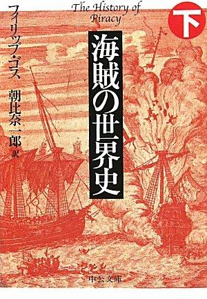 海賊の世界史〈下〉 (中公文庫)の詳細を見る