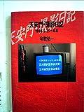 天安門・撮影日記―1989.5.25~6.8
