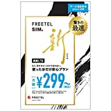 FREETEL マイクロSIMカード[LTE対応・データ通信専用] FREETEL SIM データ通信専用 M002K01