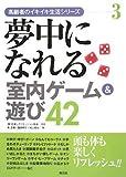 夢中になれる室内ゲーム&遊び42 (高齢者のイキイキ生活シリーズ)