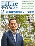 nature (ネイチャー) ダイジェスト 2012年 11月号 [雑誌]