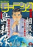 モーニング 2019年38号 [2019年8月22日発売] [雑誌]