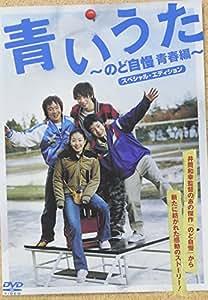 青いうた ~のど自慢青春編~ スペシャル・エディション [DVD]