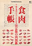 食肉手帳 (エイムック 2834)