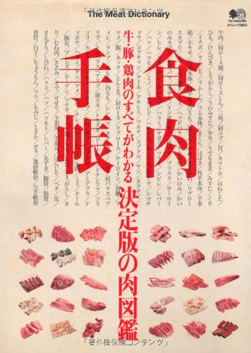 食肉手帳 (エイムック 2834)の詳細を見る