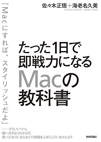 たった1日で即戦力になるMacの教科書の詳細を見る