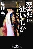 恋慕(いろ)に狂いしか―影目付仕置帳 (幻冬舎文庫)