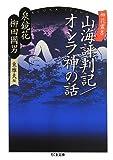 泉鏡花 柳田國男 「柳花叢書 山海評判記/オシラ神の話」 ちくま文庫