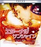 エターナル・サンシャイン [HD DVD]