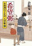 希望粥 小料理のどか屋 人情帖10 (二見時代小説文庫)