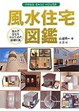 風水住宅図鑑 ― 風水で住宅をみるための基礎知識(太玄社)