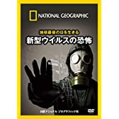 ナショナル ジオグラフィック 地球最後の日を生きる 新型ウイルスの恐怖 [DVD]