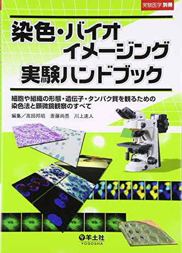 染色・バイオイメージング実験ハンドブック―細胞や組織の形態・遺伝子・タンパク質を観るための染色法と顕微鏡観察のすべて (実験医学別冊)の詳細を見る