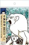 東レインターナショナル トレシー クリーニングクロス 手塚治虫 原画シリーズ ジャングル大帝 A1320P-P494