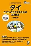 タイとビジネスをするための鉄則55 アルク はたらく×英語シリーズ