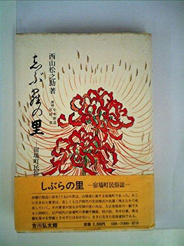 しぶらの里―宿場町民俗誌 (1982年)