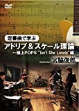 """定番曲で学ぶアドリブ&スケール理論~極上POPS""""Isn't She Lovely""""編 [DVD]"""