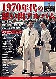 1970年代の思い出アルバム 朝日新聞社・共同通信社の写真でよみがえる青春時代 上巻1970~1974年 画像