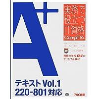 A+ テキスト Vol.1 220‐801対応 (実務で役立つIT資格CompTIAシリーズ)