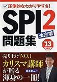 2013年度版 SPI2問題集 決定版