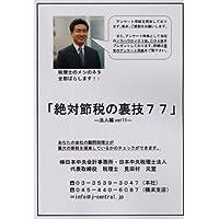 絶対節税の裏技77(法人編)