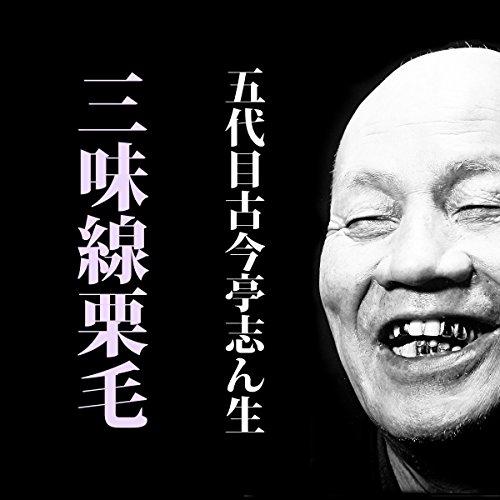 三味線栗毛 (@31.2.6 ) | 五代目 古今亭志ん生