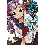 蒼きユピテル(2) (マッグガーデンコミックス Beat'sシリーズ)