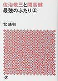 「佐治敬三と開高健 最強のふたり〈上〉 (講談社+α文庫)」販売ページヘ