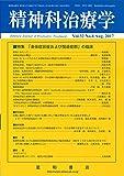 精神科治療学 Vol.32 No.8 2017年8月号〈特集〉「身体症状症および関連症群」の臨床[雑誌]