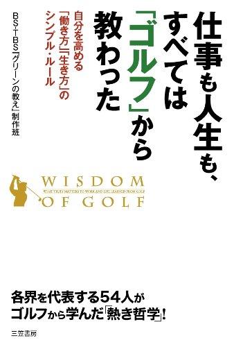 仕事も人生も、すべては「ゴルフ」から教わった―自分を高める「働き方」「生き方」のシンプル・ルール