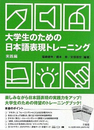 大学生のための日本語表現トレーニング 実践編の詳細を見る