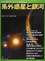 系外惑星と銀河 (別冊日経サイエンス)