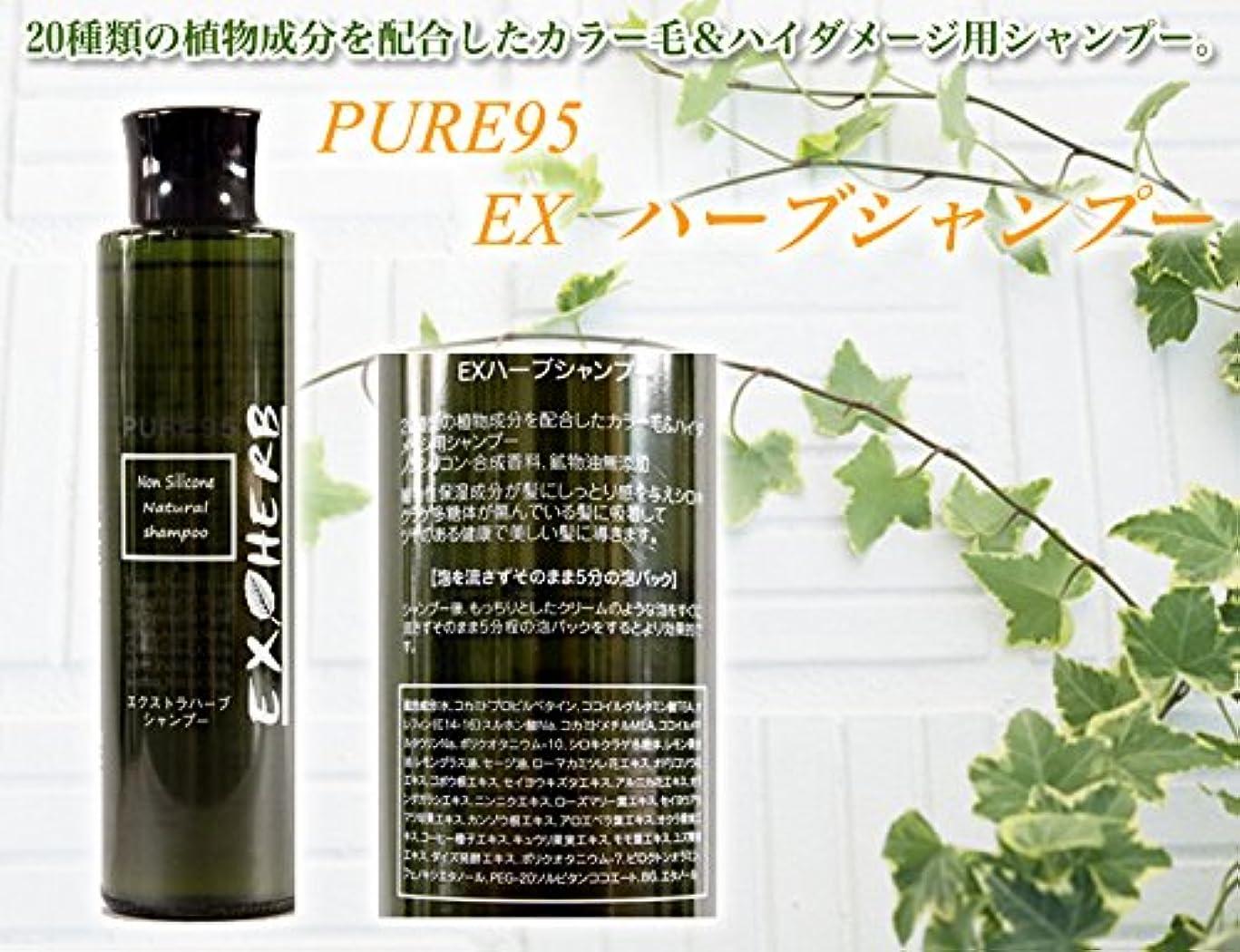 予約オーロックベルPURE95(ピュア95) エクストラハーブシャンプー 200ml