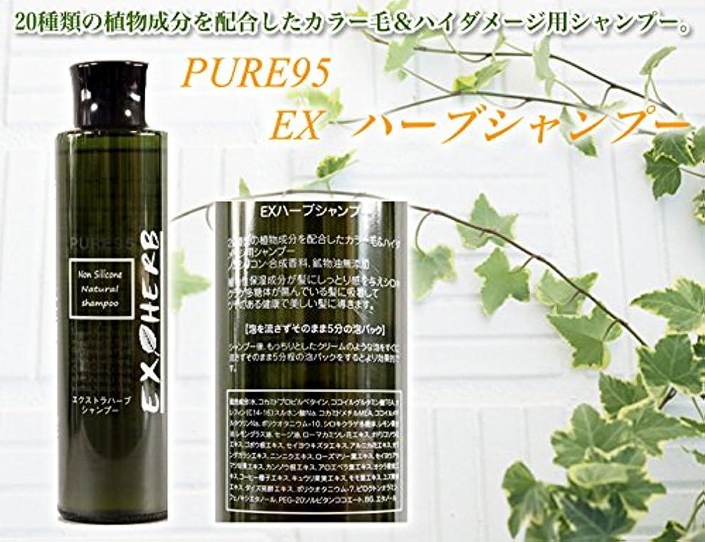 読書友情ロシアPURE95(ピュア95) エクストラハーブシャンプー 200ml