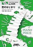 ピアノピースPP1435 恋のはじまり / 家入レオ×大原櫻子×藤原さくら  (ピアノソロ・ピアノ&ヴォーカル)