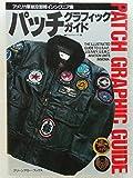 パッチ・グラフィック・ガイド―アメリカ軍航空部隊インシグニア集 (グリーンアロー・ブックス)