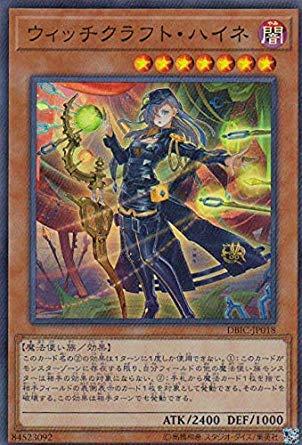 遊戯王 DBIC-JP018 ウィッチクラフト・ハイネ (日本語版 スーパーレア) インフィニティ・チェイサーズ