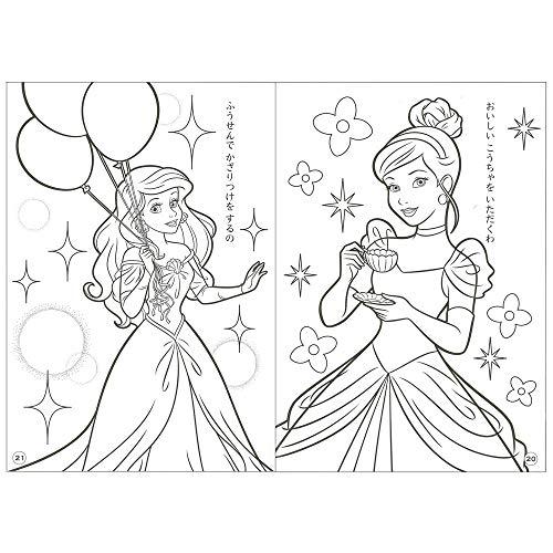 ディズニー プリンセス 塗り絵