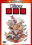 新Mr.BOO! 鉄板焼 デジタル・リマスター版[DVD]