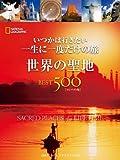 いつかは行きたい 一生に一度だけの旅 世界の聖地BEST500 [コンパクト版]